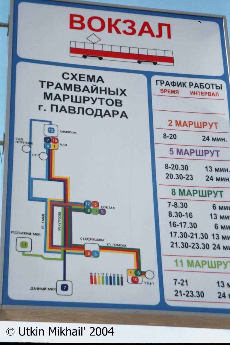 схема маршрута 24 трамвая